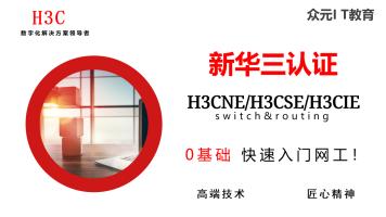 【众元IT教育】名师带你轻松学习网络工程师H3CNE/H3CSE/H3CIE