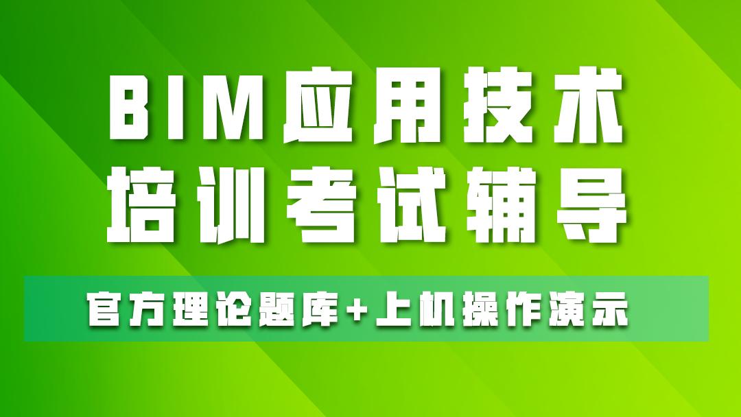 BIM建模应用技术培训考试辅导