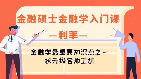 1元钱学会金融硕士之利率【状元精讲】