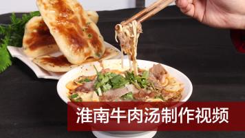 淮南牛肉汤制作教程
