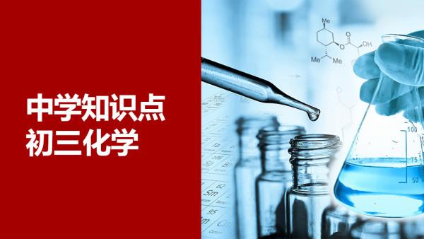 初三化学知识点