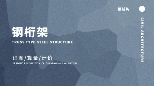 钢桁架-土建工程造价案例实操【启程学院】
