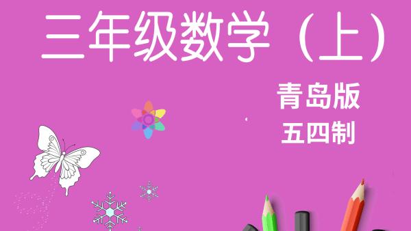 青岛五四版数学3年级上册