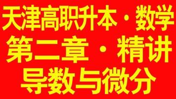 【升本课堂】高职升本|2022天津专升本-数学-第二章精讲