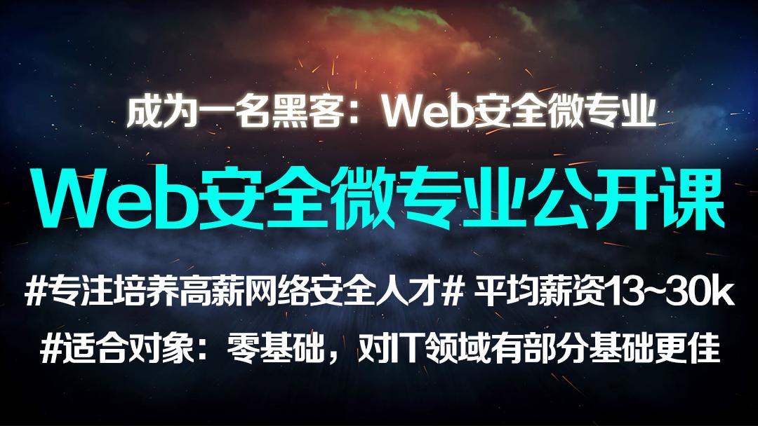 Web安全/kali/黑客/渗透测试/运维/信息安全/网络安全/linux/ctf