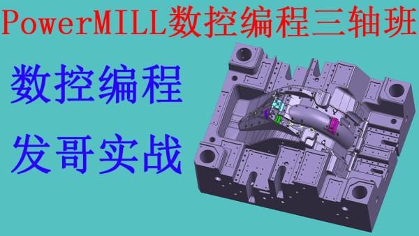 PowerMILL三轴数控编程班 PM数控编程 发哥工厂实战(有回放)
