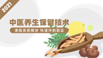 中医养生保健技术|最新通关28节精讲
