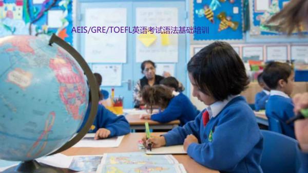 AEIS/雅思/托福出国英语考试备考必会语法精讲