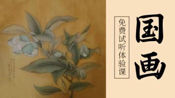 【直播】国画工笔写意免费试听体验课【HESUN-合尚教育】