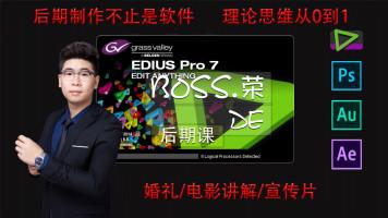 Boss.荣的后期课/EDIUS/PS/AU/AE剪辑教学拍摄理论思维及后期制作
