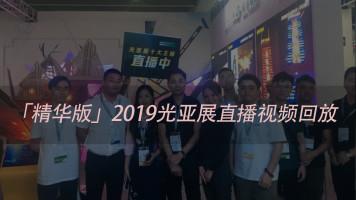 2019光亚展官方直播精华视频回顾