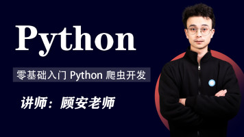 Python零基础入门爬虫开发-小说爬虫【图灵课堂Python】