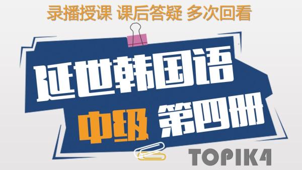 延世韩国语中级第四册精讲(TOPIK4级)【梓宁韩语】