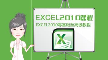 Excel2010教程(Excel2010从零基础至高级教程)【宁双学好网】