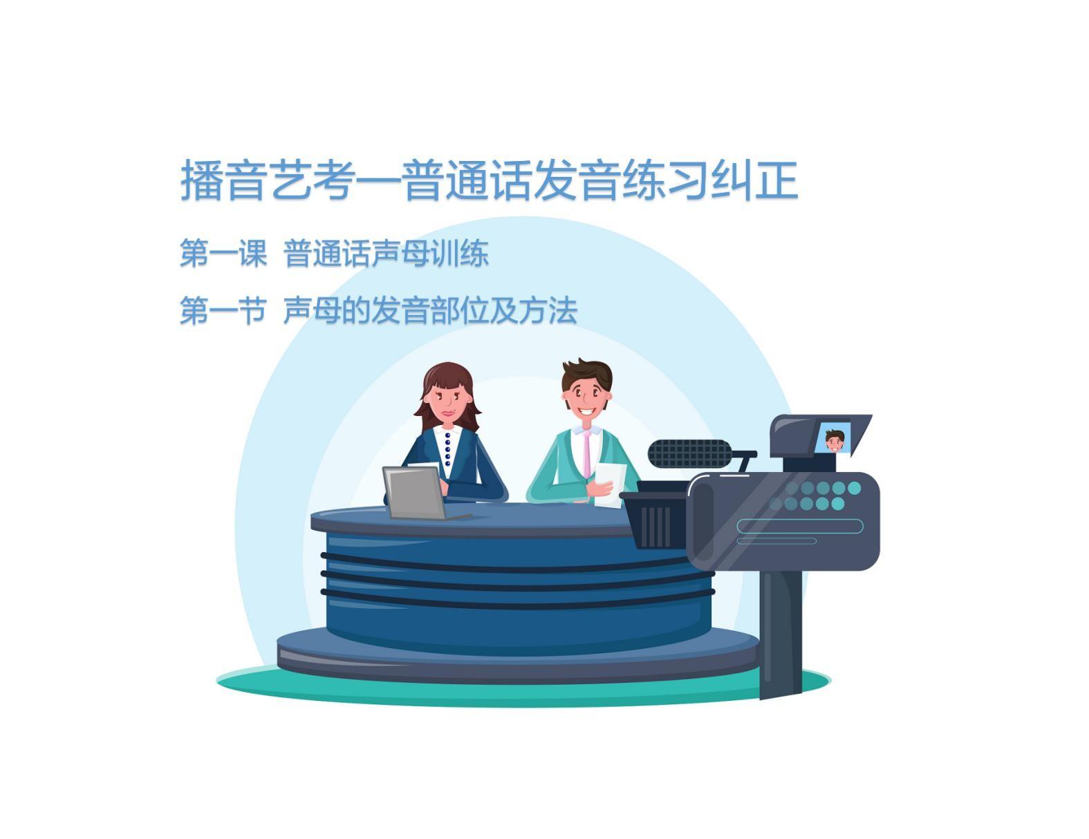 普通话声母训练(播音主持艺考普通话训练)