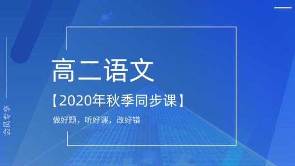 【高二语文】2020年秋季同步课(第二期)
