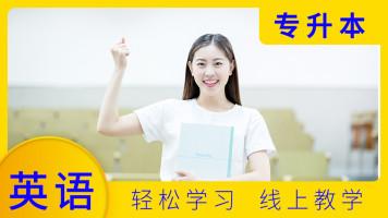 学历提升专升本-英语科目