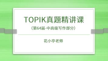 第64届TOPIK真题精讲课(中高级写作)
