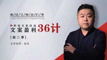 文案盈利36计(第二季)微信文案 软文 快餐文案 创意文案