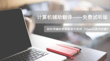 计算机辅助翻译-免费版