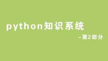 python知识系统-第2部分