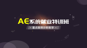 AE+C4D系统特训就业班