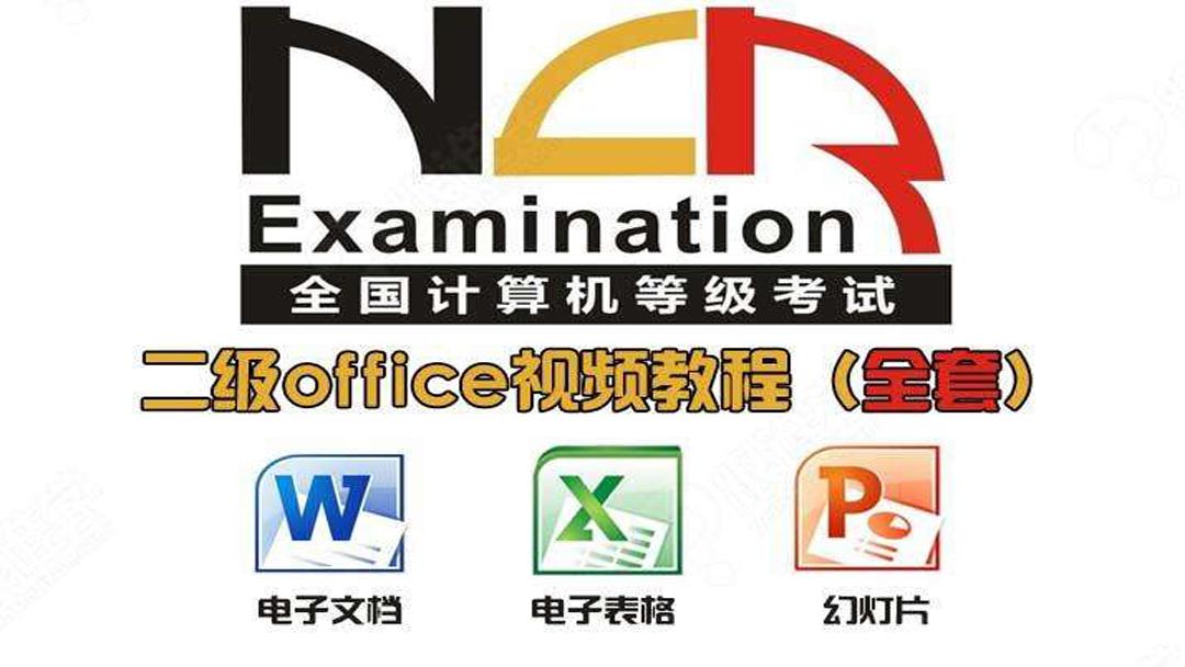 全国计算机等级考试介绍