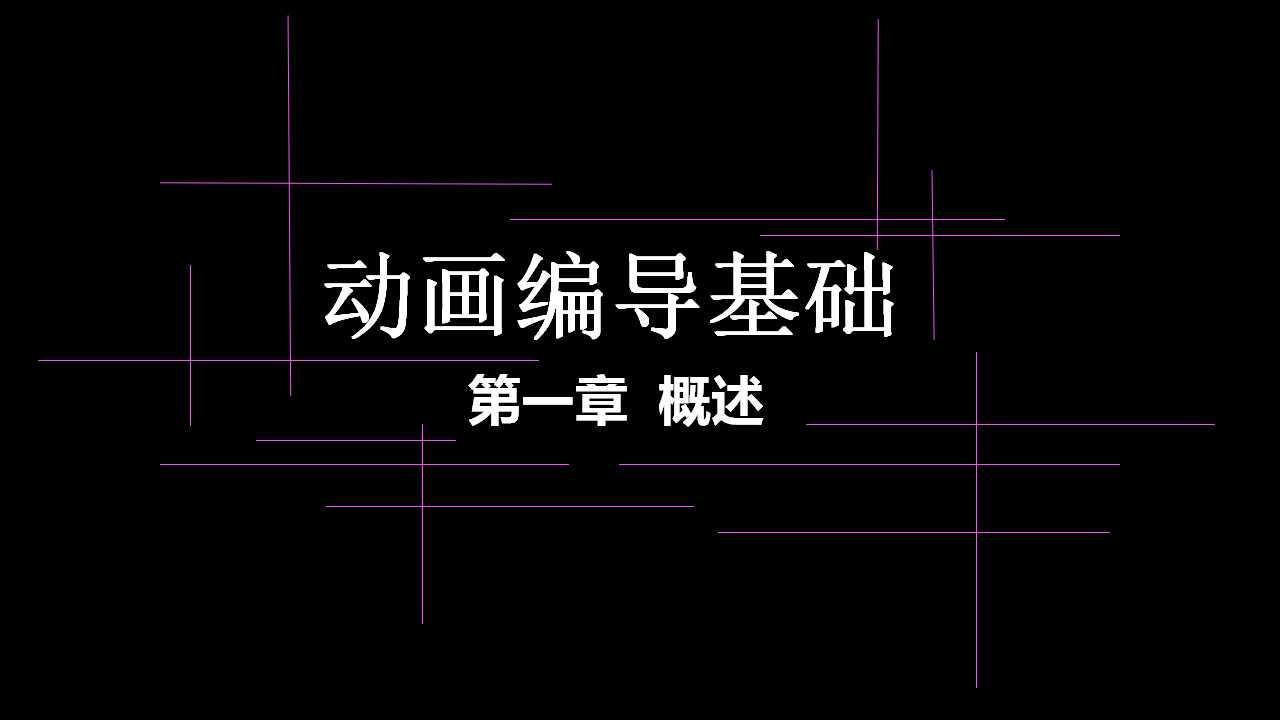 动漫编导课程