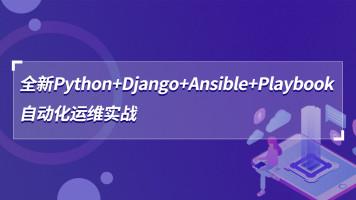全新Python/Django/Ansible/Playbook自动化运维实战【东方瑞通】