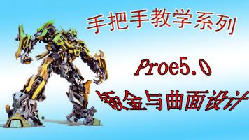 Proe5.0钣金与曲面设计(操作+技巧+实战)