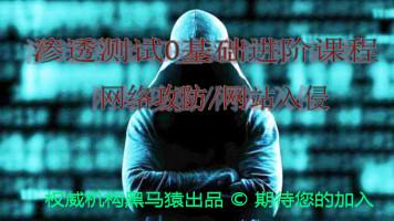 web安全网络攻防黑客渗透0基础进阶系统课程