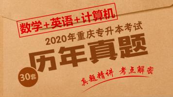 重庆专升本历年真题卷真题《数学+英语+计算机》