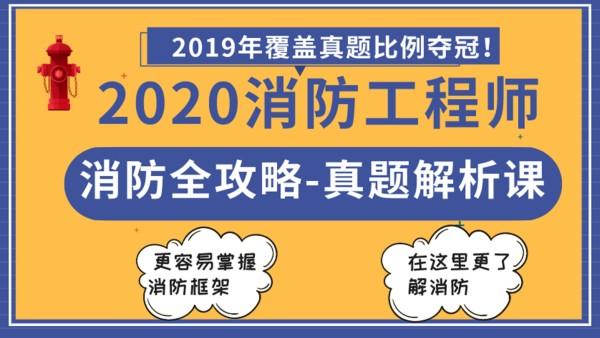 2020真题解析课
