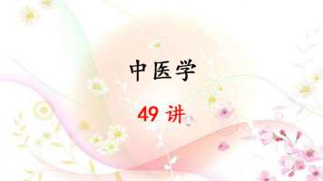 中医学 49集 沈小珩 上海交通大学
