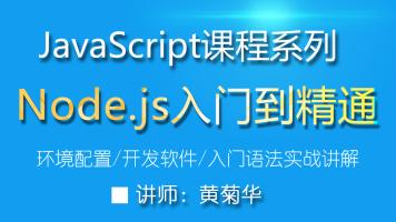 免费node.js入门教程(适合零基础小白、2020年4月录制)