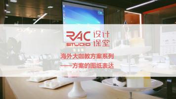 RAC设计课堂-建筑/景观留学方案的图纸表达-海外大咖教方案系列
