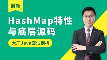【拉勾教育】HashMap特性与底层源码 - Java面试剖析