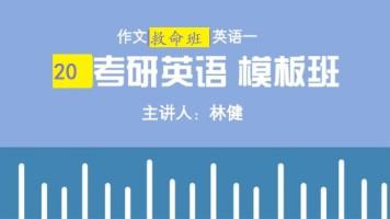 20林健考研英语作文模板班(英语一)
