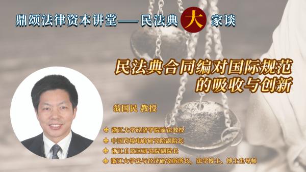 民法典合同编对国际规范的吸收与创新