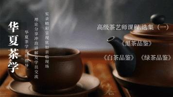 茶艺(师)培训课程——高级茶艺师课程•选集(一)