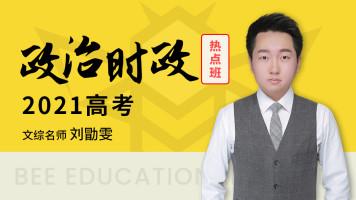 2022高考时政精读班