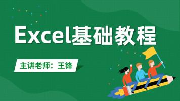 【免费】Excel基础教程完整|零基础超详细讲解|财务高效办公软件