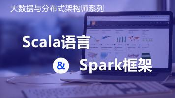 Scala语言/Spark框架|大数据与分布式架构师系列