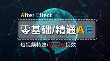 零基础/精通AE/短视频特效/VLOG视效
