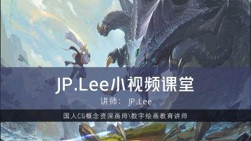 JP.Lee小视频课堂