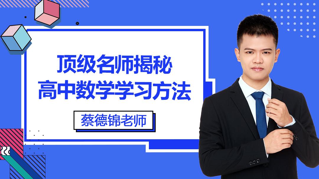 【顶级名师揭秘】高中数学学习方法