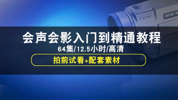 会声会影X9中文视频教程 入门到精通基础到高级 绘声绘影在线课程