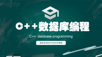 轻松掌握C++数据库编程