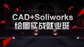 CAD/Solidworks绘图实战就业班