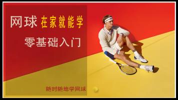 网球在家就能学·零基础高效入门